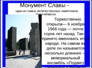 Монумент Славы - один из самых величественных памятников Новосибирска Торжест