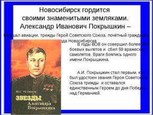 Новосибирск гордится своими знаменитыми земляками. Александр Иванович Покрышк