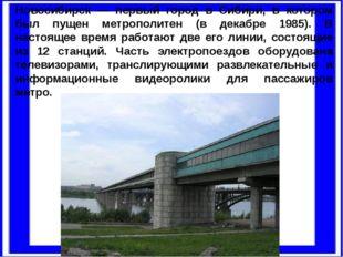 Новосибирск — первый город в Сибири, в котором был пущен метрополитен (в дека