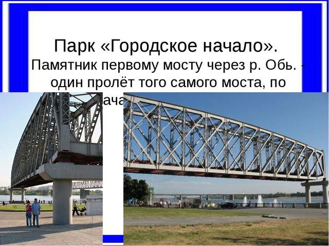 Парк «Городское начало». Памятник первому мосту через р. Обь. - один пролёт...