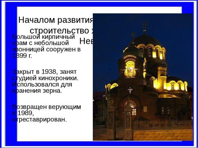 Началом развития города ещё считают строительство храма Александра Невского...