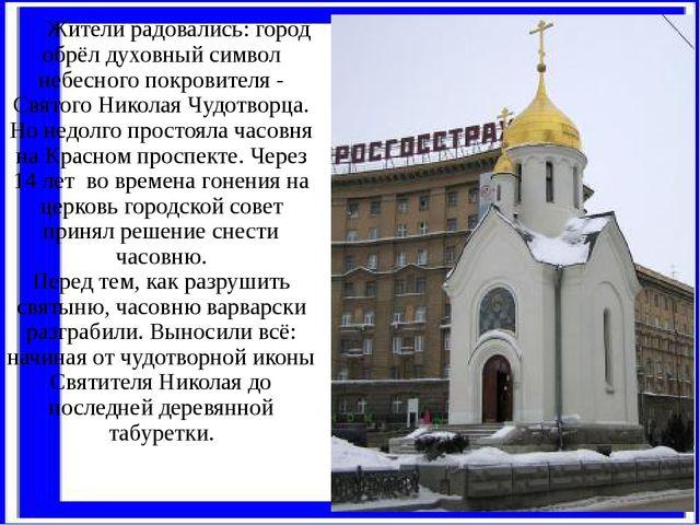 Жители радовались: город обрёл духовный символ небесного покровителя - Свято...