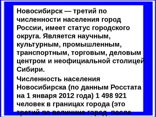 Новосибирск — третий по численности населения город России, имеет статус горо...