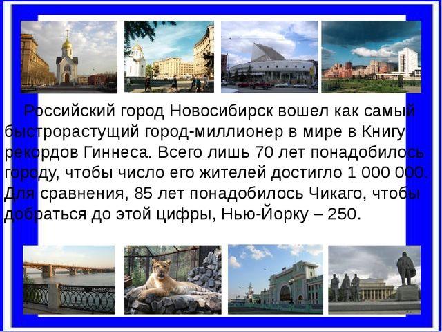 Российский город Новосибирск вошел как самый быстрорастущий город-миллионер...