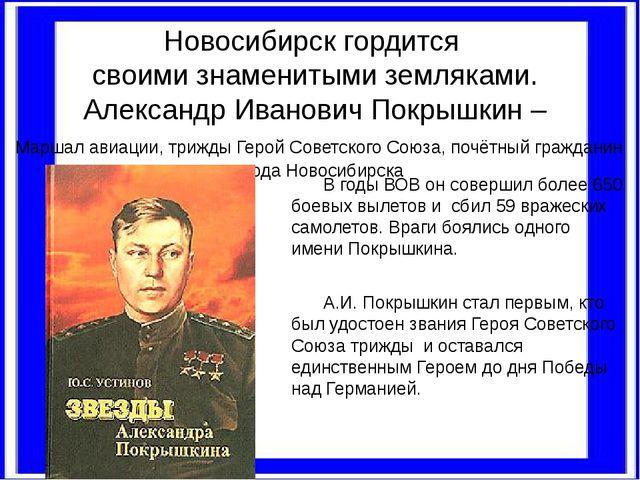 Новосибирск гордится своими знаменитыми земляками. Александр Иванович Покрышк...