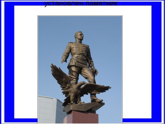 установлен памятник