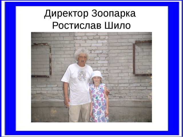 Директор Зоопарка Ростислав Шило