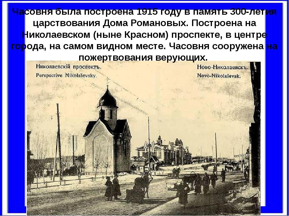 Часовня была построена 1915 году в память 300-летия царствования Дома Романов...