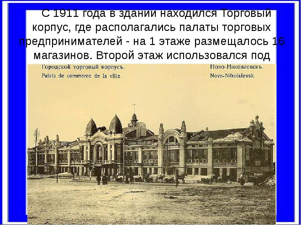 С 1911 года в здании находился Торговый корпус, где располагались палаты тор...