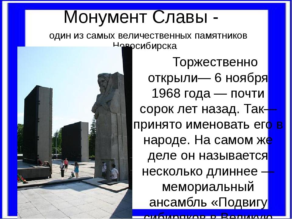 Монумент Славы - один из самых величественных памятников Новосибирска Торжест...