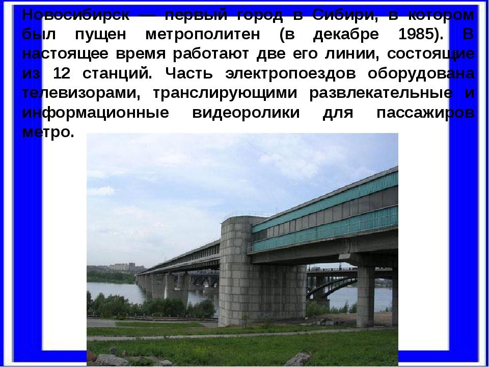 Новосибирск — первый город в Сибири, в котором был пущен метрополитен (в дека...