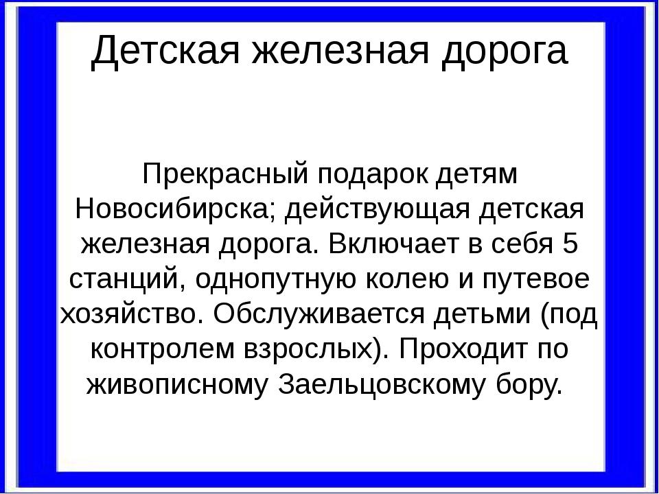 Детская железная дорога Прекрасный подарок детям Новосибирска; действующая де...