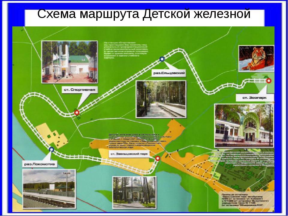 Схема маршрута Детской железной дороги