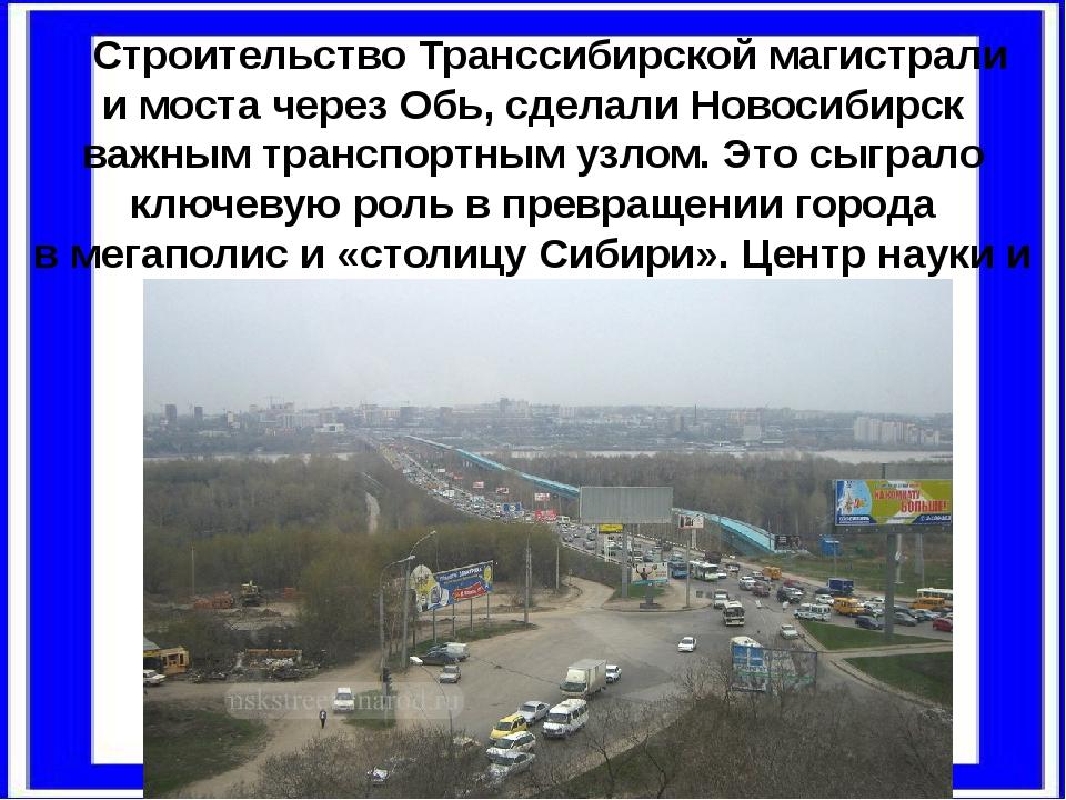 Строительство Транссибирской магистрали имоста через Обь, сделали Новосибир...