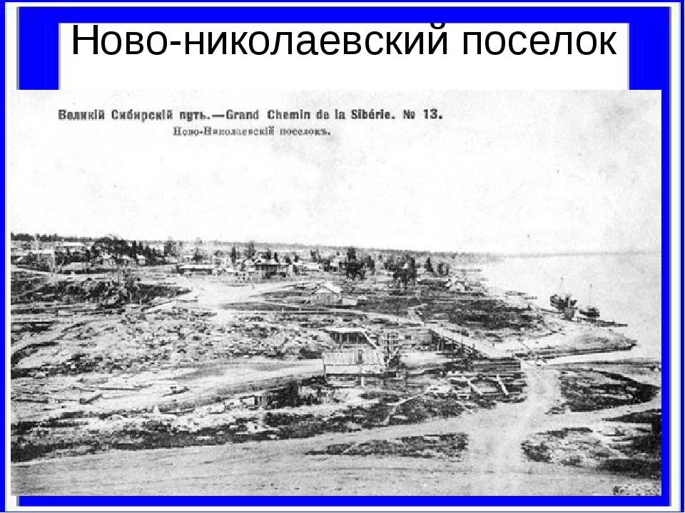 Ново-николаевский поселок