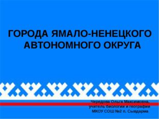 Города Ямало-ненецкого автономного округа. Кудинова Александра 8 класс. ГОРОД