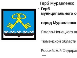 Герб Муравленко Гербмуниципального образованиягород МуравленкоЯмало-Ненецк