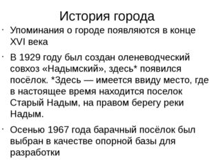 История города Упоминания о городе появляются в конце XVI века В1929 годубы