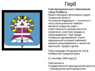 Герб Гербмуниципального образованиягород Ноя́брьскЯмало-Ненецкого автономн