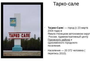Тарко-сале Та́рко-Сале́— город (с23 марта2004 года) вЯмало-Ненецком автон