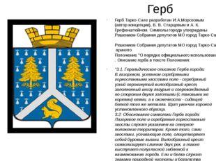 Герб Герб Тарко-Сале разработан И.А.Морозовым (автор концепции), В. В. Старце