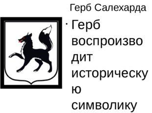 Герб Салехарда Герб воспроизводит историческую символику Княжества Обдорского