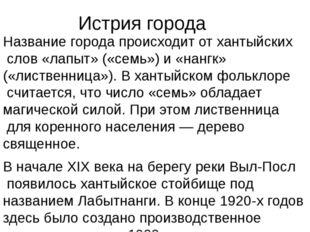 Истрия города Название города происходит отхантыйскихслов «лапыт» («семь»)