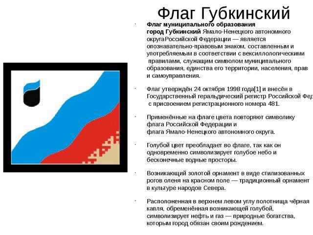 Флаг Губкинский Флагмуниципального образованиягород ГубкинскийЯмало-Ненецк...