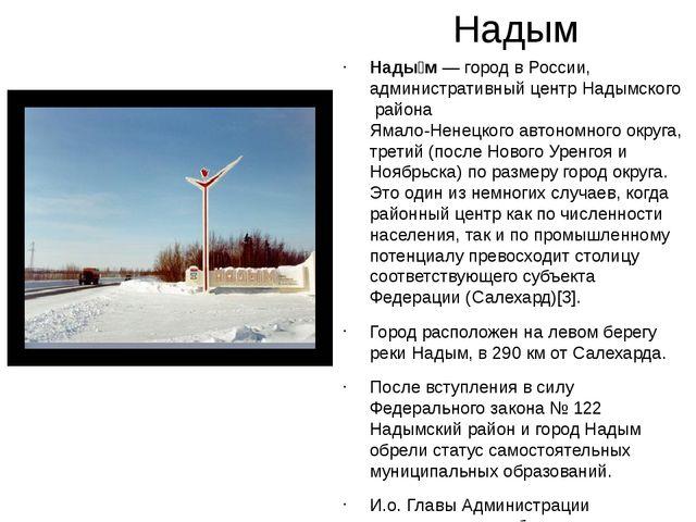 Надым Нады́м— город вРоссии, административный центрНадымского районаЯмало...