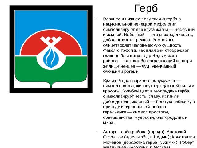 Герб Верхнее и нижнее полукружья герба в национальной ненецкой мифологии симв...