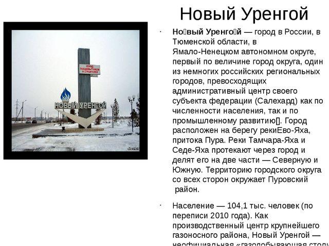 Новый Уренгой Но́вый Уренго́й— город вРоссии, вТюменской области, вЯмало-...