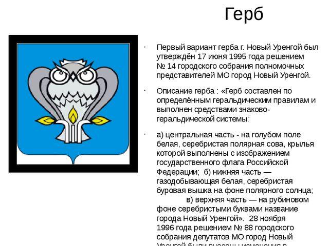Герб Первый вариант герба г. Новый Уренгой был утверждён17 июня1995 годаре...