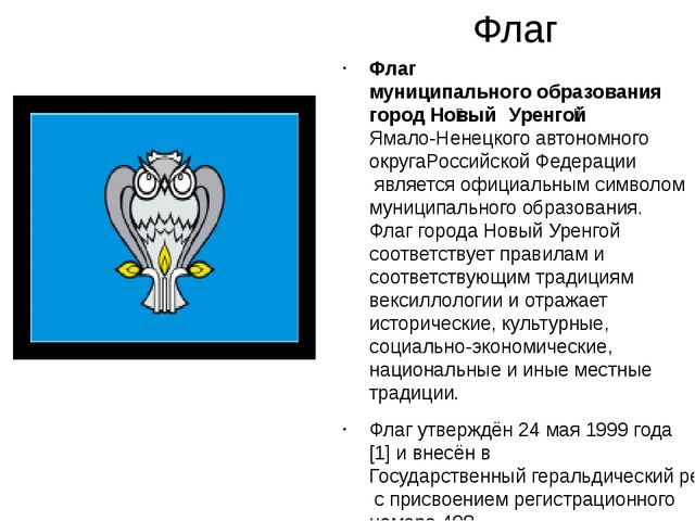 Флаг Флагмуниципального образованиягород Но́вый Уренго́йЯмало-Ненецкого ав...