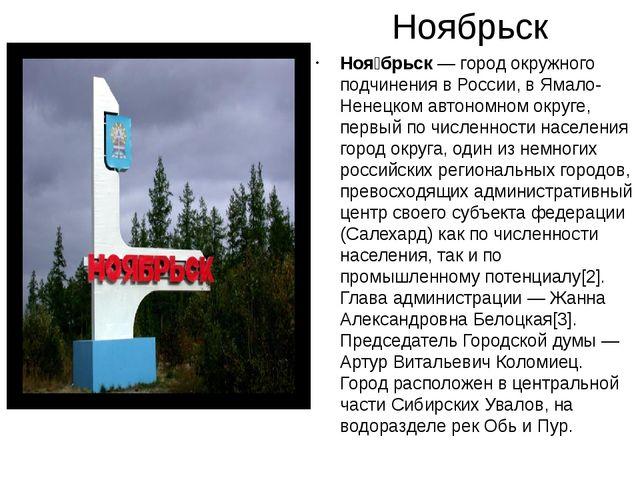 Ноябрьск Ноя́брьск— город окружного подчинения в России, в Ямало-Ненецком ав...