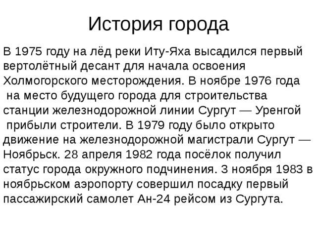 История города В1975 годуна лёд рекиИту-Яхавысадился первый вертолётный д...
