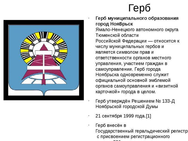 Герб Гербмуниципального образованиягород Ноя́брьскЯмало-Ненецкого автономн...