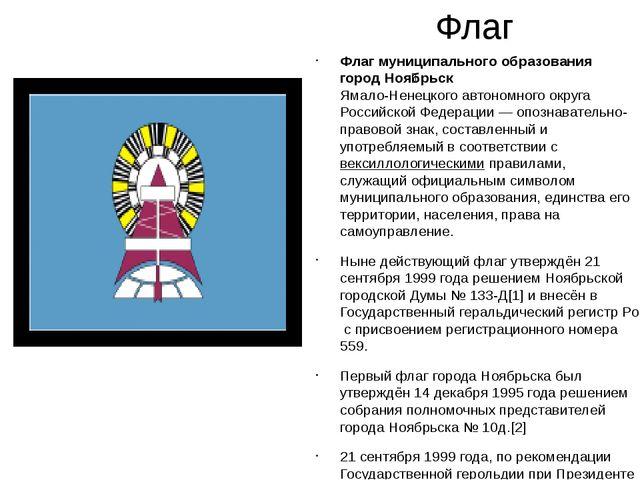 Флаг Флагмуниципального образованиягород Ноя́брьскЯмало-Ненецкого автономн...