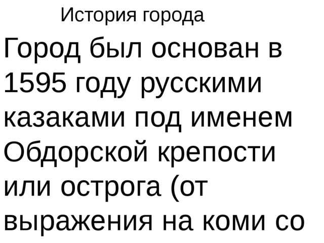 История города Город был основан в1595 годурусскими казаками под именем Обд...