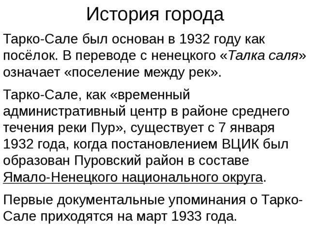 История города Тарко-Сале был основан в1932 годукак посёлок. В переводе сн...
