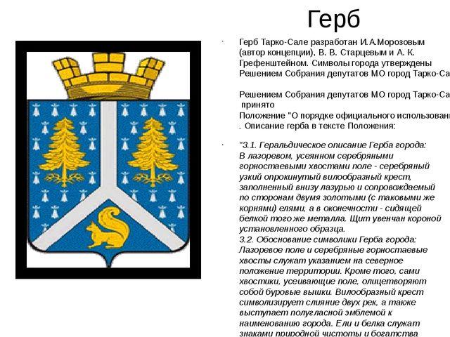 Герб Герб Тарко-Сале разработан И.А.Морозовым (автор концепции), В. В. Старце...