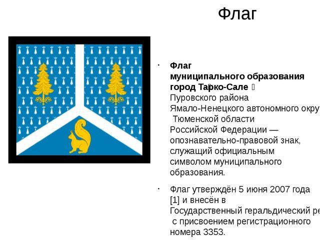 Флаг Флагмуниципального образованиягород Та́рко-Сале́Пуровского районаЯма...