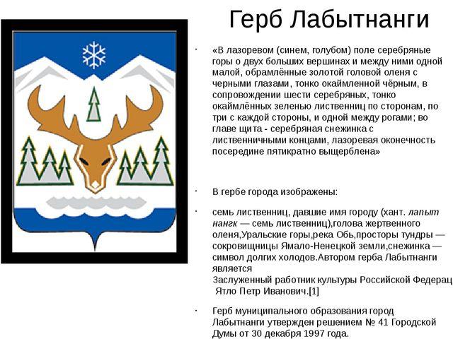 Герб Лабытнанги «В лазоревом (синем, голубом) поле серебряные горы о двух бол...