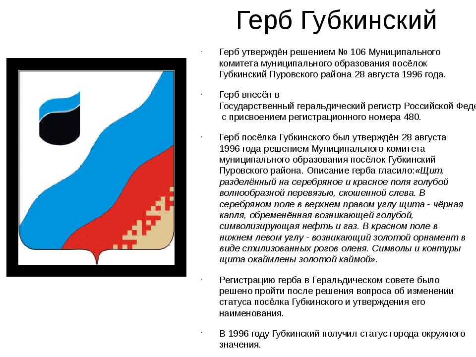 Герб Губкинский Герб утверждён решением №106 Муниципального комитета муницип...
