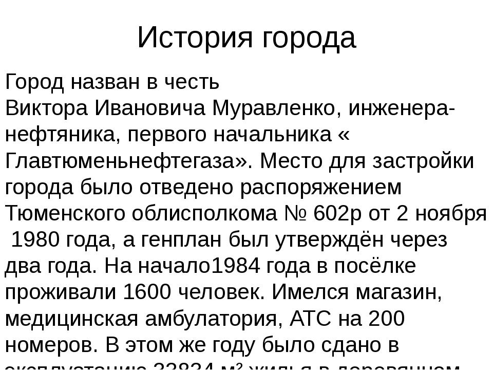История города Город назван в честьВиктора Ивановича Муравленко, инженера-не...