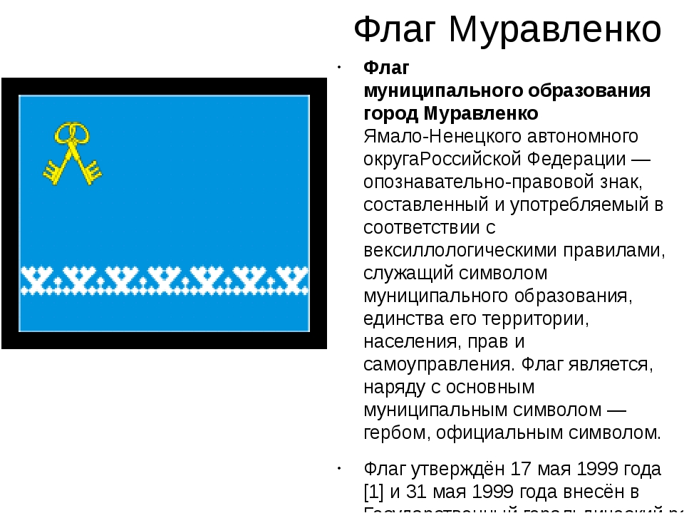 Флаг Муравленко Флагмуниципального образованиягород МуравленкоЯмало-Ненецк...