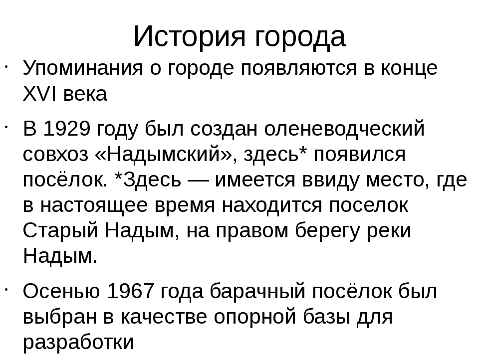 История города Упоминания о городе появляются в конце XVI века В1929 годубы...