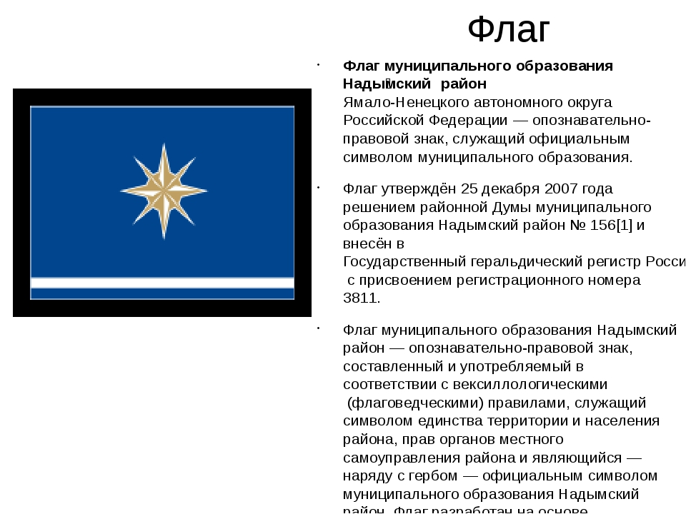 Флаг Флагмуниципального образованияНады́мский районЯмало-Ненецкого автоном...