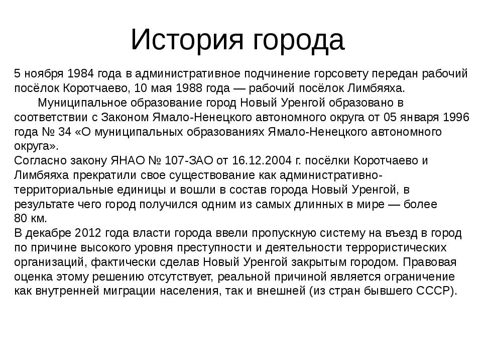 5 ноября1984 годав административное подчинение горсовету передан рабочий по...