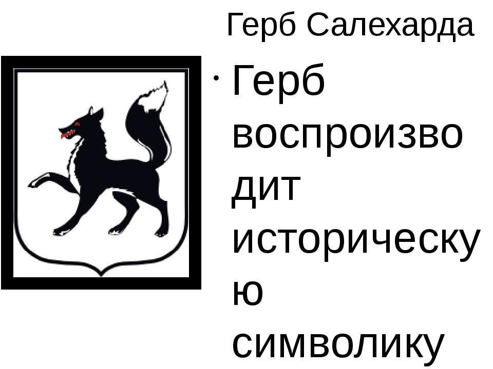 Герб Салехарда Герб воспроизводит историческую символику Княжества Обдорского...