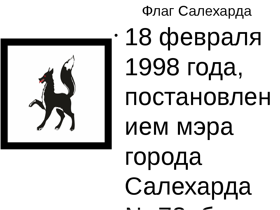 Флаг Салехарда 18 февраля 1998 года, постановлением мэра города Салехарда №7...